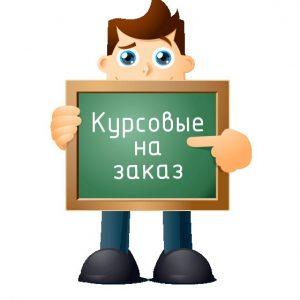 Управление Эрудиция Антикризисное управления предприятием 2014 ПГУ